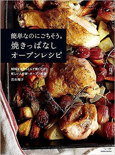 問題となったレシピ本だが、Amazonには特に「ぎゅうぎゅう焼き」に関する説明は掲載されていない。