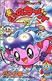 星のカービィ―デデデでプププなものがたり (12) (てんとう虫コミックス)