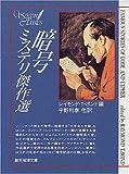 暗号ミステリ傑作選 (創元推理文庫 169-2)