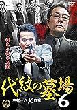 代紋の墓場6 [DVD]