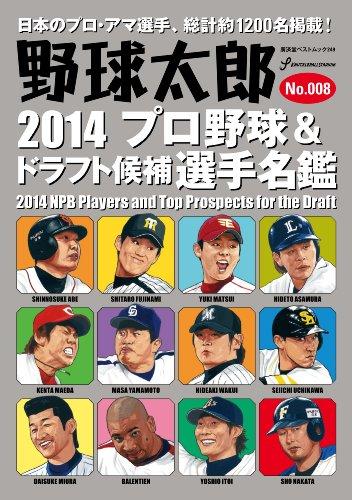 野球太郎No.008 2014プロ野球&ドラフト選手名鑑 (廣済堂ベストムック)