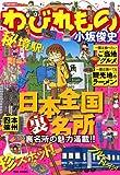 わびれもの (バンブーコミックス 4コマセレクション)