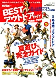 BESTアウトドアガイド 2008-2009 (2008) (ベストカー情報版)