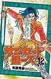 サンセットローズ 12 (少年チャンピオン・コミックス)