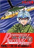 レスキューウイングス 2―航空自衛隊小松基地救難隊 (MFコミックス)
