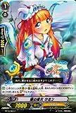 【カードファイト!!ヴァンガード】 猫の魔女 クミン C bt10-068 《騎士王凱旋》