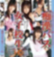痴漢バス女子校生COLLECTION HD [Blu-ray]