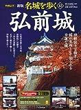 弘前城 (PHPムック)