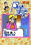 スーパー主婦 月美さん (1) (バンブーコミックス 4コマセレクション)