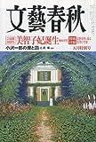 文藝春秋 2009年 05月号 [雑誌]