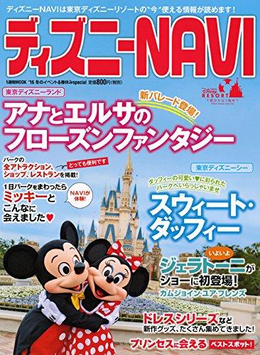 ディズニーNAVI'16 冬のイベント&春休みspecial (1週間MOOK)