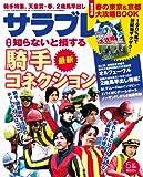 サラブレ 2012年5月号 [雑誌]