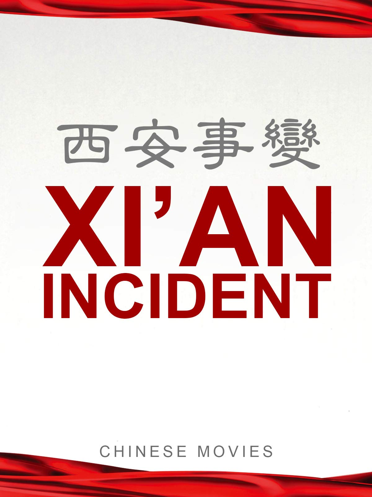 Chinese movies-Xi'an Incident-1