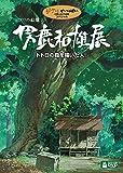 ジブリの絵職人 男鹿和雄展 トトロの森を描いた人。 [DVD]