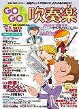 月刊エレクトーン別冊 GO!GO!吹奏楽 2010年 02月号 [雑誌]