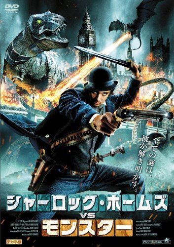 シャーロック・ホームズVSモンスター [DVD]