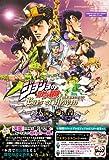 ジョジョの奇妙な冒険 アイズオブヘブン PS4/PS3 両対応版 天国への導きの書 バンダイナムコエンターテインメント公式攻略本 (Vジャンプブックス)