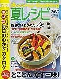 2015夏レシピ (オレンジページCOOKING)
