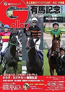 週刊Gallop ギャロップ 2016年12月25日号  120MB