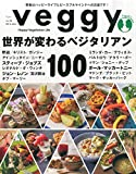 Veggy(ベジィ) 2015年 02 月号 [雑誌]