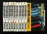 銀河英雄伝説 全10巻セット (トクマ・ノベルズ)