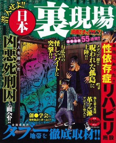 日本裏現場 (ミリオンコミックス ナックルズコミック 25) (ミリオンコミックス  ナックルズコミック 25)