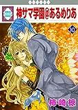 神サマ学園@あるめりあ(10) (冬水社・いち*ラキコミックス) (いち・ラキ・コミックス)