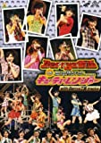 Berryz工房&℃-ute 仲良しバトルコンサートツアー2008春~Berryz仮面 vs キューティーレンジャー~with Berryz工房 Tracks