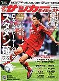 サッカーダイジェスト 2011年 8/16号 [雑誌]