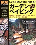 ガーデンペイビング―レンガ、テラコッタ、枕木、石材を敷く (立風ベストムック―Do series (85))