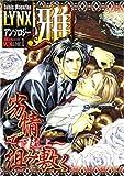 Comic Magazine LYNXアンソロジー雅 VOL (1) (リンクス・コレクション)
