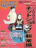 インターネットでお店やろうよ! (No.7(Winter)) (アスキームック)