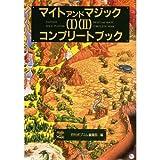 マイトアンドマジック1・2コンプリートブック