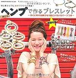 ヘンプ(麻ひも)で作るブレスレット (GEIBUN MOOKS 860 手作り大好きシリーズ)