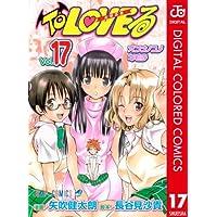 To LOVEる—とらぶる— カラー版 17 (ジャンプコミックスDIGITAL)