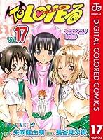 To LOVEる―とらぶる― カラー版 17 (ジャンプコミックスDIGITAL)
