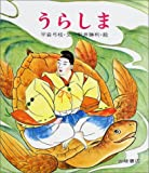 うらしま (復刊・日本の名作絵本)