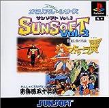 メモリアル☆シリーズSUNSOFT Vol.3