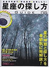 星座の探し方ガイド (学研ムック)