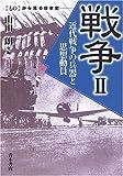 戦争〈2〉近代戦争の兵器と思想動員 (「もの」から見る日本史)