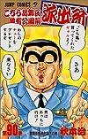 ���������赵ͭ������ɽн� (��90��) (�����ס����ߥå���)