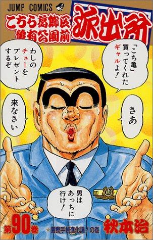 こちら葛飾区亀有公園前派出所 90 (ジャンプ・コミックス)