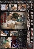 老人介護施設流出 ヘルパーにスケベ懇願する猥褻爺様 [DVD]
