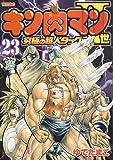 キン肉マン2世 究極の超人タッグ編 23巻 9/17発売