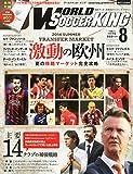 WORLD SOCCER KING (ワールドサッカーキング) 2014年 08月号 [雑誌]