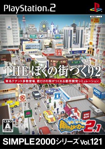 SIMPLE2000シリーズ Vol.121 THE ぼくの街づくり2 ~街ingメーカー2.1~