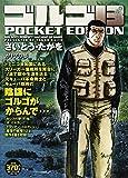 ゴルゴ13 POCKET EDITION カリブの夢 (SPコミックス)