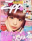 Zipper (ジッパー) 2014年 1月号