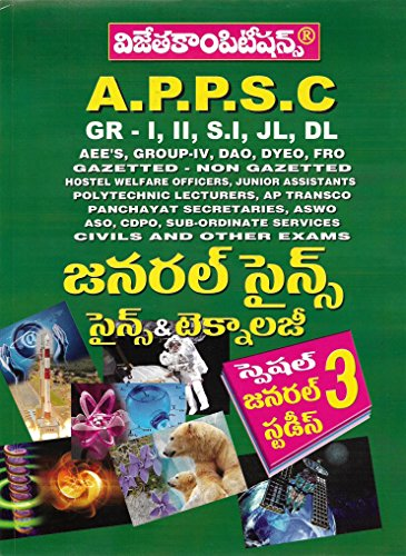 APPSC General Science( Science & Technology ) [ TELUGU MEDIUM ]