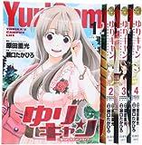 ゆりキャン コミック 1-4巻 セット (ジェッツコミックス)